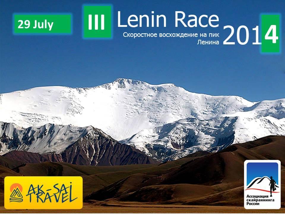Course de vitesse au Peak Lénine : c'est pour juillet 2014 !